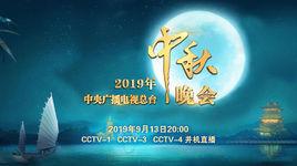 人民娱乐网:央视中秋晚会节目单公布 千玺