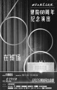 北京人艺即将迎来建院68周年纪念日