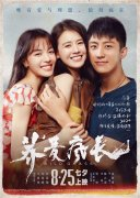 藤井树担任制片人的电影《荞麦疯长》发布终