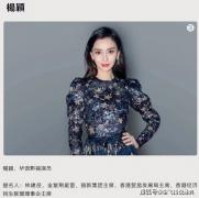 杨颖再传捷报——被评为香港十大杰出青年